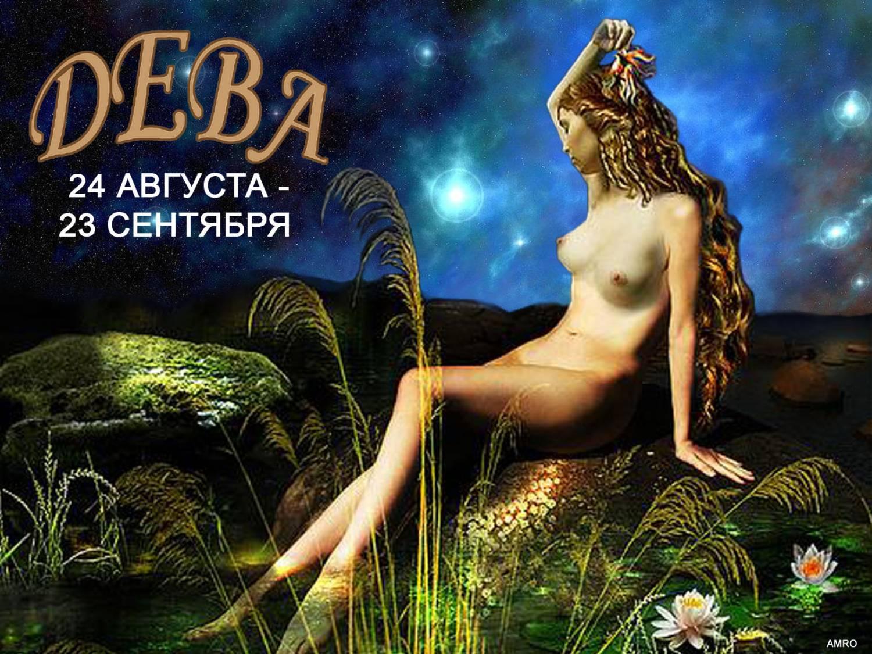 muzhchina-lev-zhenshina-deva-seks